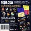 Экивоки. Космос - настольная игра (21222)