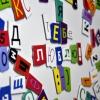 Набір магнітних пазлів Неслухняні літери