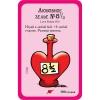 Манчкин: Валентинки - Настольная игра