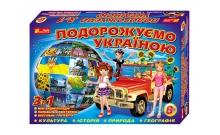 Подорожуемо Україною - настольная игра-ходилка с викториной. Ранок