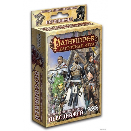 Pathfinder: карточная игра. Колода дополнительных персонажей. Hobby World (1560)