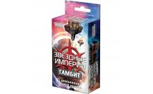 Звёздные империи: Гамбит - дополнение