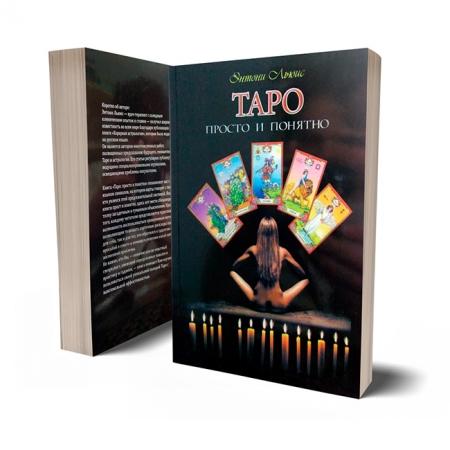 """Книга """"Таро: просто и понятно"""" Энтони Льюис"""