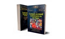 """Книга """"Самый полный самоучитель по Таро"""" Вера Склярова"""