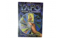 "Книга ""Таро: теория и практика. Полное описание системы Артура Э. Уэйта"""