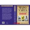 """Книга """"Таро Уэйта как система: теория и практика"""" Андрей Костенко"""