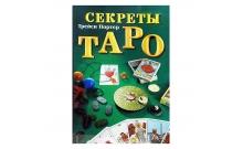 "Книга ""Секреты Таро"" Трейси Портер"