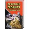 """Книга """"Практика гадания: расклады Таро"""" Странников Владимир"""