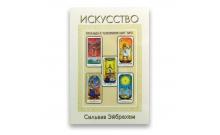 """Книга """"Искусство расклада и толкования карт Таро"""" Сильвия Эйбрахам"""