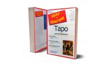 """Таро для начинающих: шаг за шагом"" иллюстрированная книга"