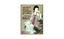 Коллекционные карты Красавицы Древнего Китая Ancient Belle painting of China