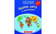 """Мой первый атлас мира """"Країни світу"""" с наклейками"""
