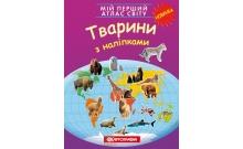 """Мой первый атлас мира """"Тварини"""" с наклейками"""