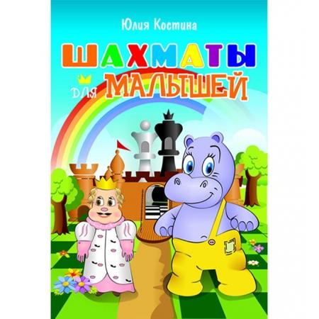 """Книга """"Шахматы для малышей"""" Юлия Костина"""