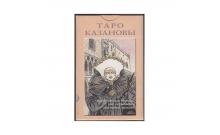 Таро Казановы - эротическая колода гадальных карт