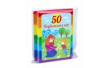 """""""50 Подвижных игр"""" - активные игры для детей на природе"""