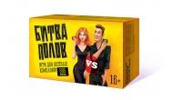 Изображение - Настольная игра Битва полов. Нескучные игры (7747) (4683582529624)