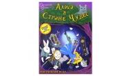 """Изображение - """"Алиса в Стране Чудес"""" - настольная игра приключение. Нескучные игры (7954) (4683582540094)"""
