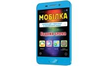 """""""Мобилка: Строение слова"""" - тест игра по изучению украинского языка"""