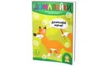 """""""Домалюйки"""" - цветной блокнот с раскрасками для детей 3 - 5 лет"""