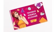 Изображение - Чековая книжка желаний: Для Неё. Fun Games Shop (FGS16)