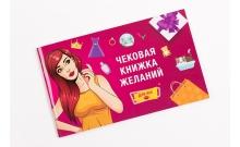 Чековая книжка желаний: для Неё - романтический подарок девушке
