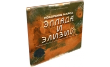 Покорение Марса: Эллада и Элизий - дополнение к настольной игре. Lavka Games (ТМ02)