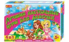 Лучшие настольные игры для девочек, набор из 4 игр. Ранок