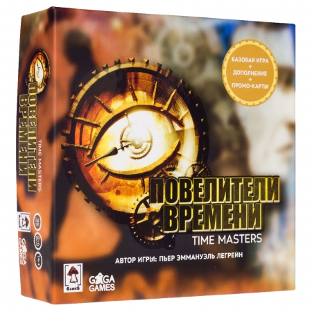 Повелители времени / Time Masters - настольная игра. Gaga Games