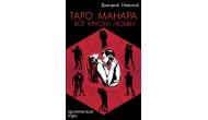 Изображение - Книга Таро Манара, часть 2. Все краски любви. Д.Невский
