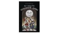 Изображение - Во власти безумной Луны. Практика работы с колодой Deviant Moon Tarot. Вероника Никитенко