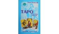 """Изображение - Книга """"Таро: ключевые понятия. Учебник и расклады"""" Хайо Банцхаф"""