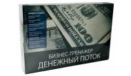 Изображение - Денежный поток - настольная бизнес-игра Cashflow Pro