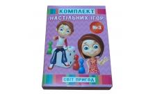 Комплект игр бродилок 5в1 Мир Приключений № 3