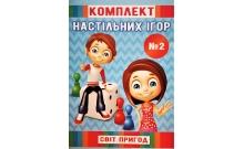 Комплект игр бродилок 5в1 Мир Приключений № 2