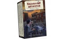 Изображение - Карманный детектив. Дело 2: Опасные связи (Pocket Detective №2). Lavka Games (КМД002)