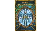 Книга про Таро Иллюминатов