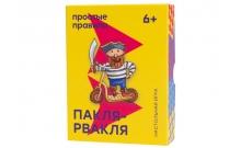 Простые правила Пакля-рвакля - Настольная игра
