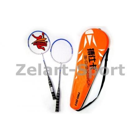 Ракетки для бадминтона (2рак+PVC чехол) BOSHIKA 203 (сталь, красный, синий)