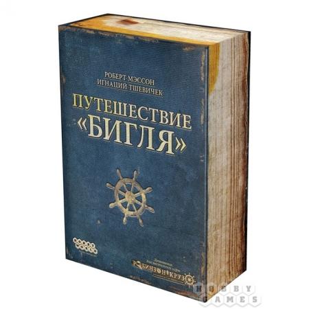 Робинзон. Путешествие Бигля - Дополнение к игре (1291)