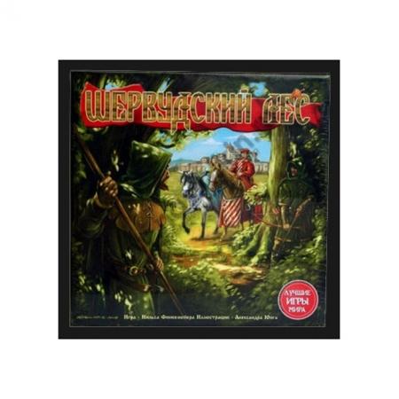 Шервудский Лес - Настольная игра