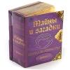 Школа волшебства. Тайны и загадки, Top That! (7020364)