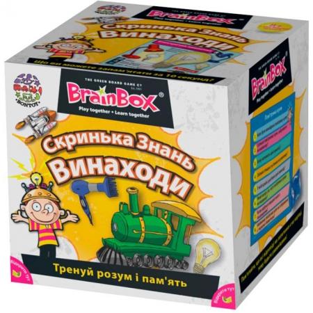 Сундучок знаний, Изобретения, BrainBox, 98315