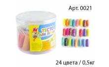 Тесто для лепки MK 0021, 24 цвета