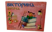 Викторина детская - игра в ассоциации
