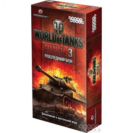 World of Tanks: Rush. Последний Бой - Дополнение к игре (1483)