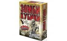 Зомби Кубики - Настольная игра для компании. Hobby World (1259)