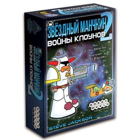 Звездный Манчкин-2. Войны Клоунов (1171)